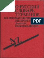 Англо-русский словарь по сейсморазведке