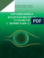 1780 Pusnov Aerodinamika WEB