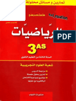 سلسلة مدرستي في الرياضيات ج1