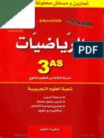 سلسلة مدرستي رياضيات الجزء 1 3 ثانوي