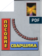illyustr._posobie_svarschika.pdf