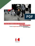 ParonMellonAristeras.pdf