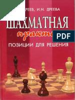 Dreev, S - Chess Practice - 1584 Puzzles