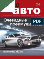 Aviso-auto (DN) - 34 /127/