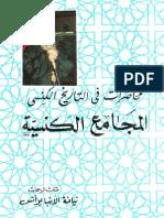 magem31 محاضرات في التاريخ الكنسي المجامع الكنسية