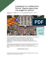Η Άγνωστη Προφητεία Του Αγαθαγγέλου Που Επαληθεύεται Έρχεται Χάρος Στην Ισπανία Τι Θα Συμβεί Στο Μέλλον