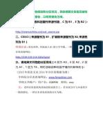 CSCD+CSSCI+SCI分区 在线查询方法