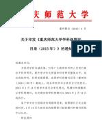 2015-1-20-重师科发[2015]4号-关于印发《重庆师范大学学科级期刊目录(2015年)》的通知