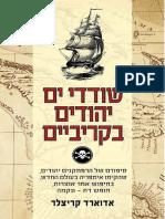שודדי ים יהודים בקריביים / אדוארד קריצלר