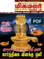 Aanmeegamalar Mail Book December 1-15-2017