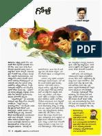 పగలని గోళి - Pagalani-gOli -  అనిల్  అట్లూరి / Anil Atluri