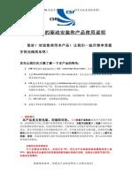 CSR Harmony驱动安装和产品使用说明(1)