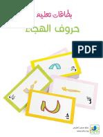 بطاقات تعليم حروف الهجاء .pdf