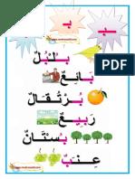 حروف-و-كلمات-1-madrassatii-com