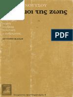 196487086-ΟΙ-ΔΡΟΜΟΙ-ΤΗΣ-ΖΩΗΣ-ΠΑΠΑΝΟΥΤΣΟΣ.pdf