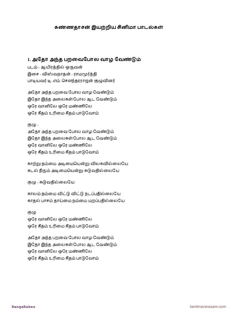 Kannadasan Cine Songs