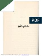 كتاب الهو ابن عربي.pdf