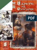 Bulgarian Rulers 09 Tsar Ivaylo