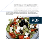 salat greceasca buna.docx