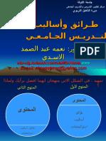 Dr.nama Al Asady