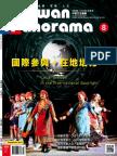 Taiwan Panorama 2017 Aug