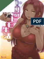 Risou no Himo Seikatsu - Volume 01