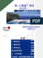 深圳万科17英里项目设计汇报