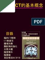 判讀腦CT的基本概念