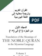 Quran Translated Into Myanmar Volume 1