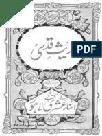 Hadis-e-Qudsi (Quran)