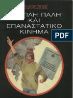 Ένοπλη πάλη και επαναστατικό κίνημα - insurrezione