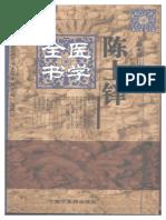 明清名醫全書大成(陳士鐸醫學全書).pdf