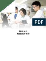 2017藥事人員戒菸諮詢手冊內頁