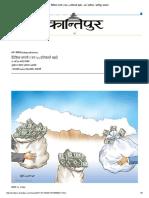 वैदेशिक लगानी १ सय ५५ प्रतिशतले बढ्यो - अर्थ _ वाणिज्य - कान्तिपुर समाचार
