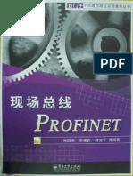 现场总线PROFINET