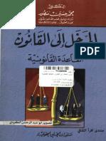 المدخل الي القانون القاعدة القانونية-د.محمد حسين منصور.pdf