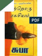 மற்றொரு ரகசியம் + முதல் குற்றம் + நிழல் தடயம் - சுபா(2)
