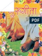 Guru Geeta Path Vidhui