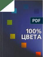 100% цвета. Справочник цветосочетаний.pdf