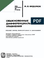 Федорюк М., Обыкновенные Дифф.Уравнения, 1985