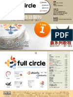 Full Circle-zh-TW NO.12