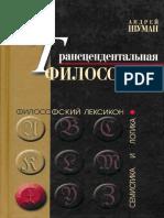 Transtsendentalnaya_filosofia_pdf.pdf