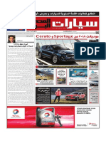 Cars Supplement 20171207_12