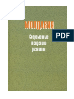 Молдавия. Современные Тенденции Развития. 2004