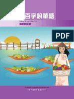 3. 500 Tu tieng Trung - Ban Phon The - Dai Loan.pdf