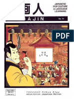 Mangajin Issue 10