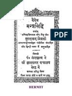 Mantrasiddhi Hindi