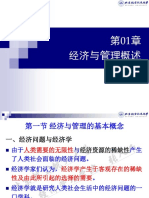 Chp01_经济与管理概述