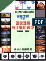 [图象工程(下册):图象理解与计算机视觉].章毓