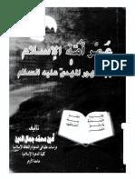 عمر امة الاسلام